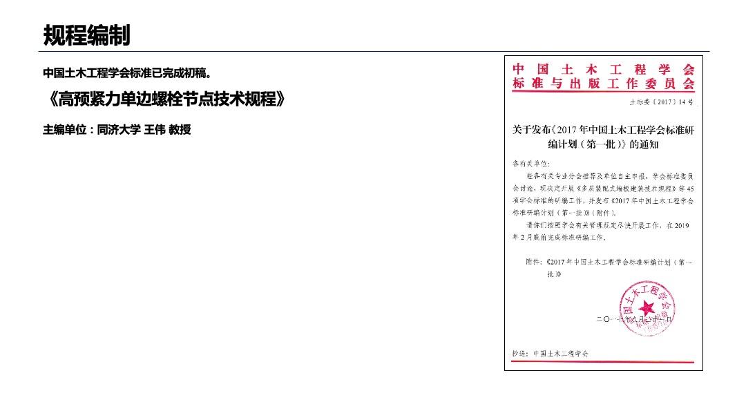 中国土木工程学会标准已完成初稿