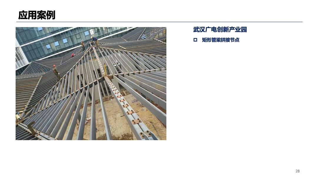 武汉广电创新产业园