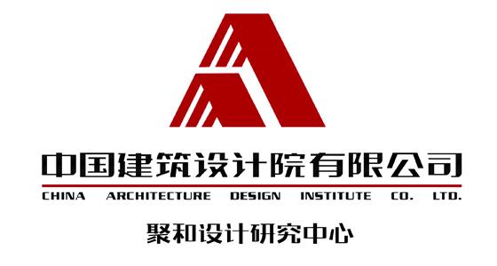 中国建筑设计院